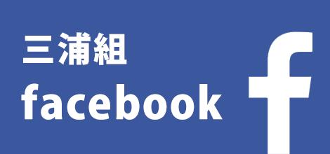 三浦組フェイスブック
